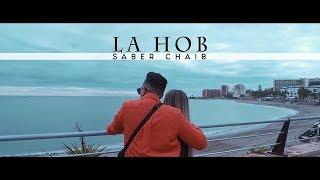 Saber Chaib - La Hob (EXCLUSIVE Music Video)   (صابر الشايب - لا حب (فيديو كليب حصري
