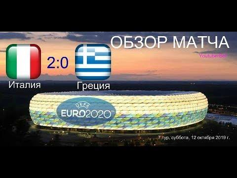 Италия Греция Обзор матча 12 октября 2019 г. Отборочный матч чемпионата европы 2020