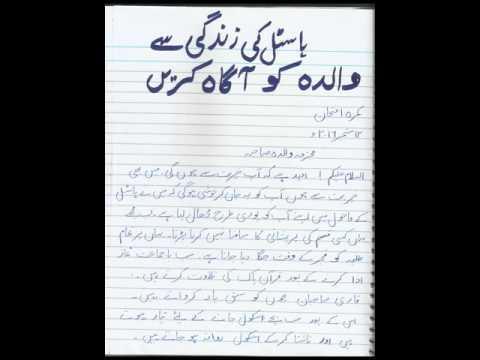 Urdu letter for middle standard students youtube urdu letter for middle standard students spiritdancerdesigns Choice Image