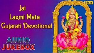 Navratri Special : Jai Laxmi Mata || Gujarati Devotional Songs - Audio Jukebox