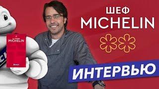 МИШЛЕНОВСКИЙ ШЕФ О РУССКОЙ ЕДЕ / ИНТЕРВЬЮ ШАРБЕЛЬ АУН