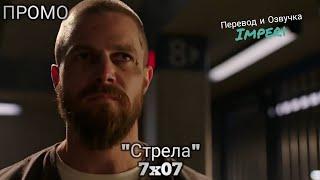 Стрела 7 сезон 7 серия / Arrow 7x07 / Русское промо