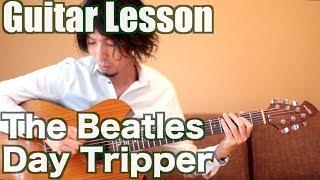 【ギターレッスン】The Beatles - Day Tripper / ビートルズ - デイトリッパー