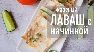 Жареный лаваш с начинкой | Лучшие рецепты со всего мира | Hozoboz.com
