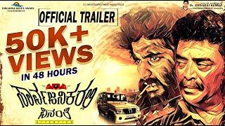 Sarvajanikarali Vinanthi Official Trailer   Madhan Raj, Amrutha KL   Krupa Sagar