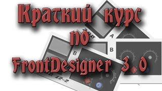 Краткий курс по FrontDesigner 3 0 для создания лицевых панелей радиоаппаратуры
