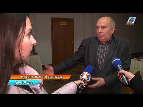 TV-4: У Тернополі обговорили перспективи розвитку малого фермерства та кооперації