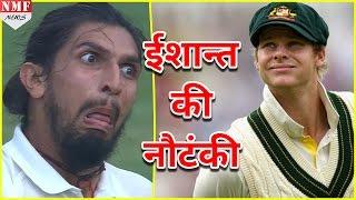 जानिए क्यों Ishant Sharma ने live match के दौरान कर दी नौटंकी