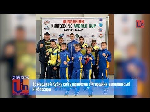 18 медалей Кубку світу привезли з Угорщини закарпатські кікбоксери