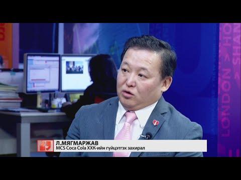 Л.Мягмаржав, MCS Coca Cola ХХК-ийн Гүйцэтгэх захирал | @BloombergTVM Ажил хэрэгч өглөө (5/4)
