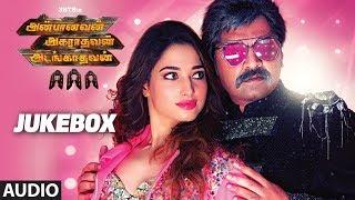 AAA Jukebox || AAA Tamil Songs 2017 || STR, Shriya Saran, Tamannaah, Yuvan Shankar Raja
