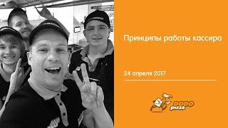 Принципы работы кассира. 24 апреля 2017