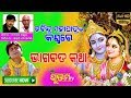 BHAGABAT BHAJAN SINGER RABINDRA MOHAPATRA LYRICS ANTARYAMI SAMAL MUSIC DINESH MALLICK SUBHAMTV