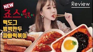 [리뷰 먹방] 죠스떡볶이 신메뉴 3종! 짜빠떡볶이(짜장…