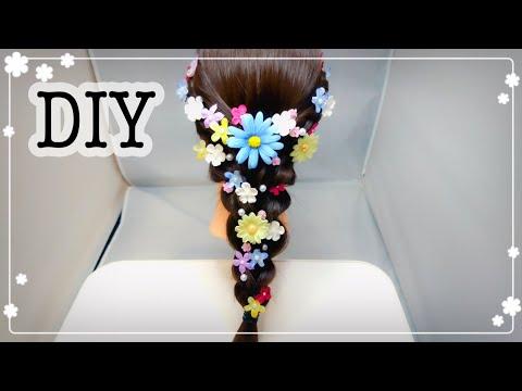 *100均DIY*♪子供がよろこぶ♪ラプンツェルお花ヘアアクセサリー 作り方*100 yen shop DIY How to Rapunzel hairstyle