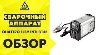 Сварочный аппарат QUATTRO ELEMENTI В145(http://www.220-volt.ru/catalog-150145/?ref=yb Инвертор QE (ERGUS) В145 145А ПВ80% до4.0мм 4.6кг Дисплей TIG-Lift от 170В кейс - Сварочный ..., 2014-09-12T09:09:27.000Z)