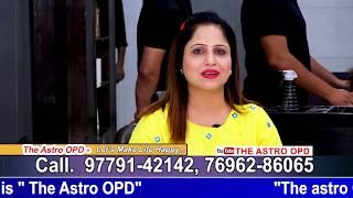 astroopd #Sunilkumarastropd Contact : +91 9779-142-142, +91 7696286...