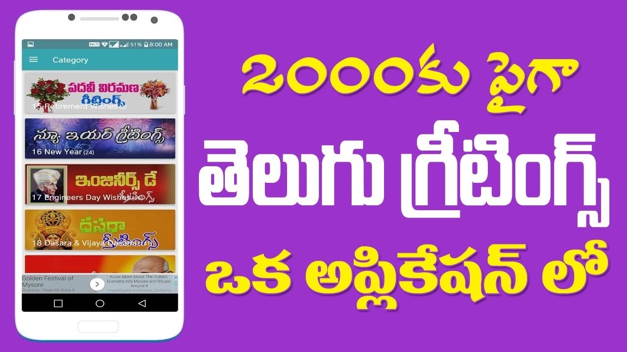 Daily new telugu wishes greetings in single app youtube daily new telugu wishes greetings in single app kristyandbryce Images