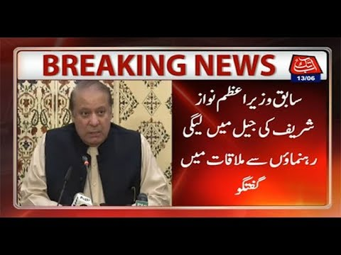 Nawaz Sharif's Talk During Meeting With PMLN Leaders At Jail