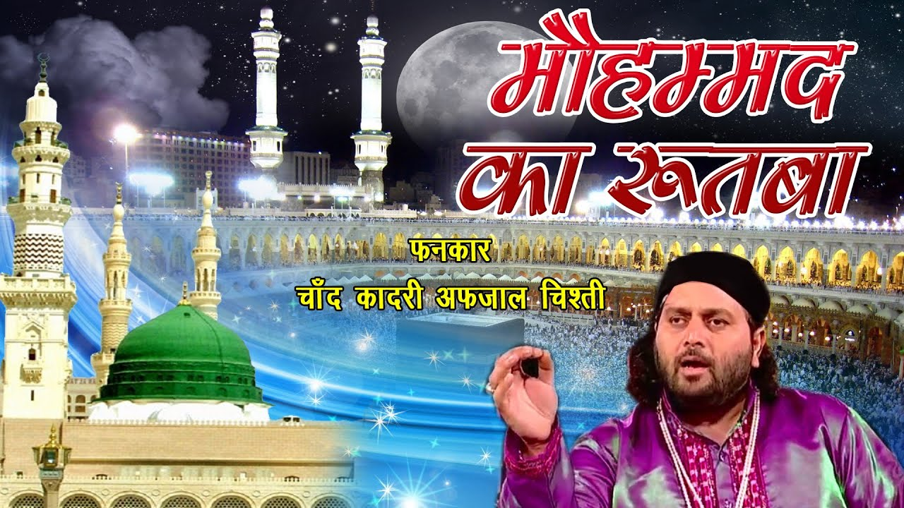 muhammad ka rutba qawwali song chand qadri afzal chishti qawwali bismillah
