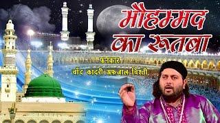 muhammad ka rutba   qawwali song 2016   chand qadri afzal chishti   best qawwali   bismillah