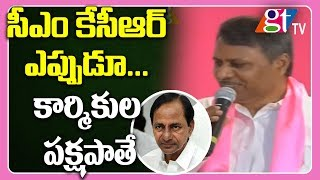 Palla Rajeshwar Reddy Speech At MAY Day Celebrations | Telangana Bhavan | KTR | TRS Party | GT TV