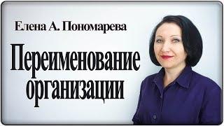 Запись в трудовую книжку и трудовой договор о переименовании работодателя - Елена А. Пономарева