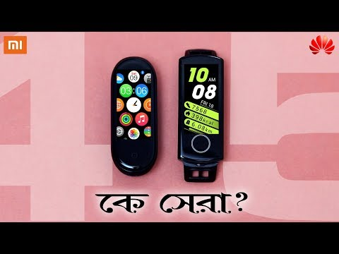 কোনটি সেরা? Mi Band 4 Vs  Honor Band  5