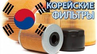 Корейские атомобильные фильтры в России
