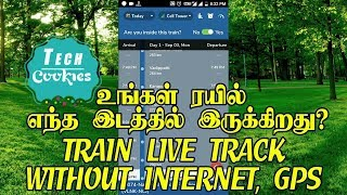 Train Live Track Without Internet, GPS App - உங்கள் ரயில் எங்கே  உள்ளது என அறிய App | Tech Cookies