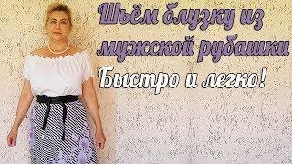 видео Блузка для дома