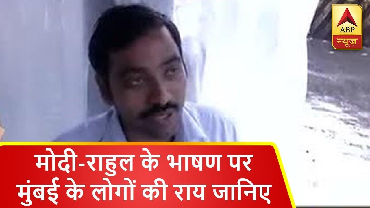 अविश्वास प्रस्ताव पर मोदी-राहुल के भाषण पर मुंबई के लोगों की राय जानिए | ABP News Hindi