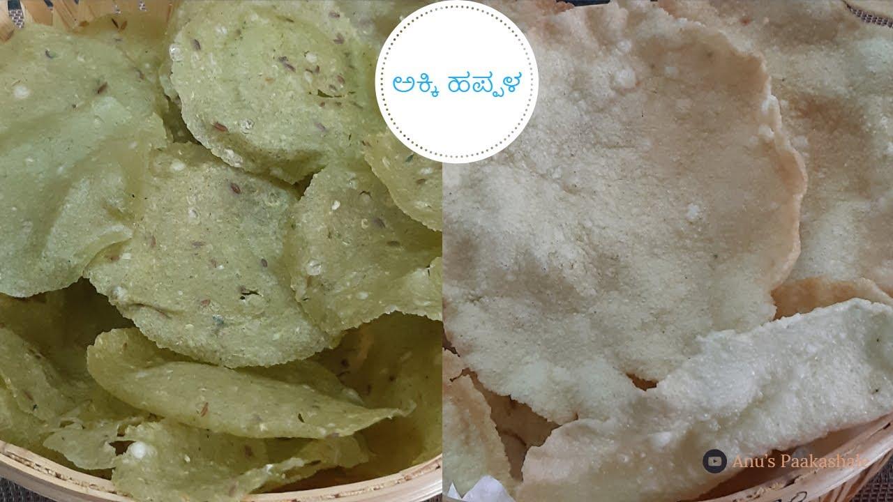 Rice Papad - ಅಕ್ಕಿ ಹಪ್ಪಳ - Rice and Sabakki Happala - Papad Recipe