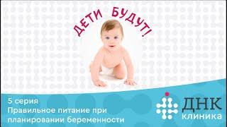 5 серия проекта «Дети будут!». Правильное питание во время беременности и при планировании малыша.