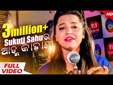 Sukuti Sahu Ra Atma Kahani | Asima Panda | Sidharth TV | Sidharth Music