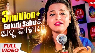 Sukuti Sahu Ra Atma Kahani | A Masti Song By Asima Panda | Exclusive on 91.9 FM