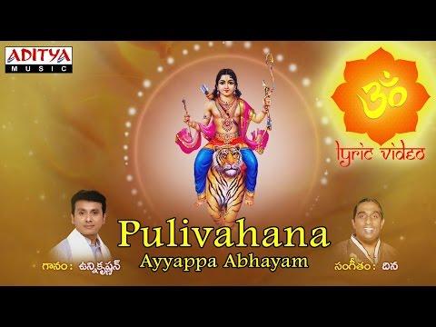 Ayyappa Abhayam || Pulivahana By  Unnikrishnan || Super Hit Devotional With Telugu Lyrics
