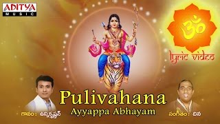 ayyappa-abhayam-pulivahana-by-unnikrishnan-super-hit-devotional-with-telugu