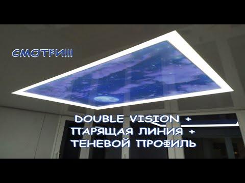 Натяжной потолок Double Vision (Дабл Вижн) с парящей линией на теневом профиле.