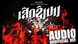 BOXER - ເສິກຊິງນາງ【Audio - Unofficial Ver】