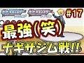 【ポケモンDP】毒ポケモンだけでシンオウ地方を制覇する!【ダイヤモンド パール縛り実況】part17