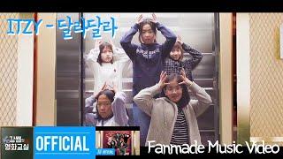 ITZY '달라달라(DALLA DALLA)' M/V 패러디 | JYP MV 싱크로율 99%!! - 초딩버전!