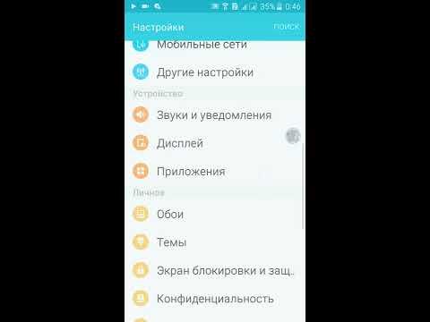 Как раздать вай фай на андройт))) Samsung Galaxy J3