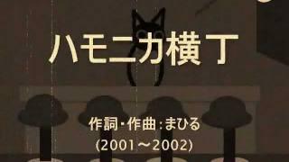 『ハモニカ横丁』 作詞・作曲:まひる (2001~2002) ハモニカ横丁へ 昔...