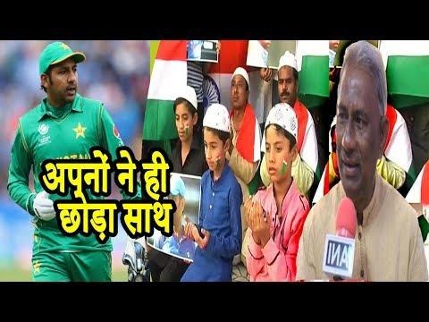 क्या करेगा पाकिस्तान, मैच से पहले अपनों ने ही छोड़ा साथ | India Pakistan Final Match latest update |