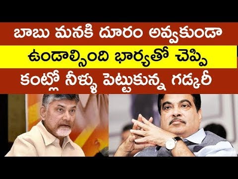 Central Minister Nitin Gadkari Feels About TDP Breaking With Bjp | Taja30