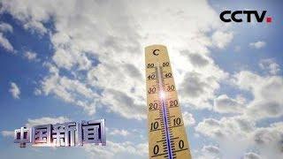 [中国新闻] 立夏节气 云南高温破历史纪录 | CCTV中文国际