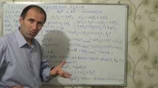 §31, 9 кл. Кислородные соединения азота