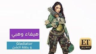 بالفيديو- هيفاء وهبي: أحمل سلاحا في حقيبتي لحماية نفسي