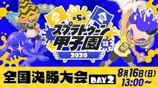 「第5回スプラトゥーン甲子園」全国決勝大会 DAY2